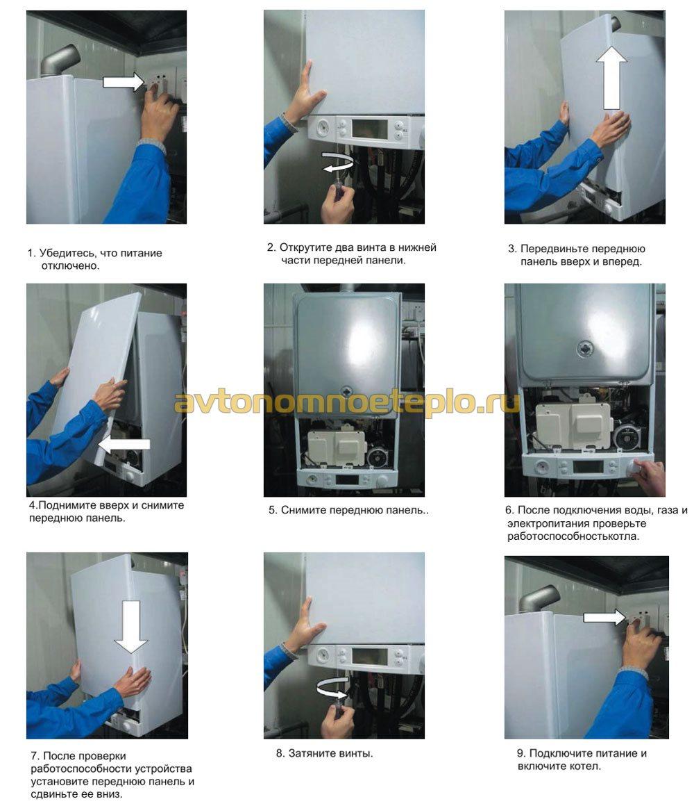 инструкция по съемке передней панели котла