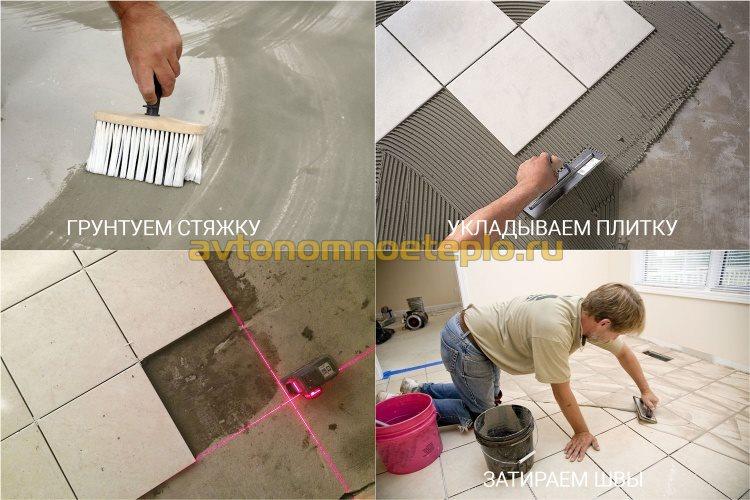 очередность укладки плитки на теплый пол