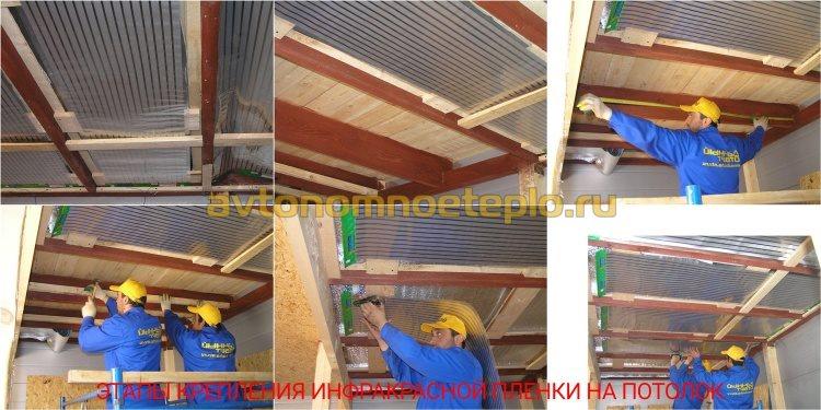 монтаж ИК пленки на потолок