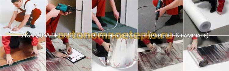 этапы монтажа ThermoMat LP