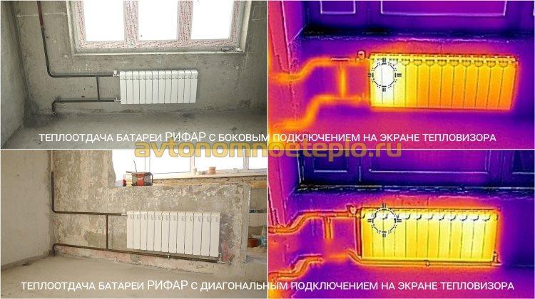сравнение теплоэффективности батарей Rifar при боковом и диагональном подключении