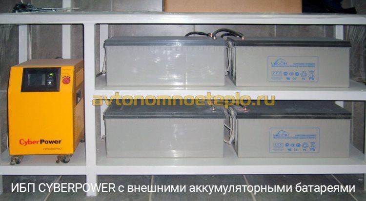 ИБП CyberPower с внешними подключенными аккумуляторами