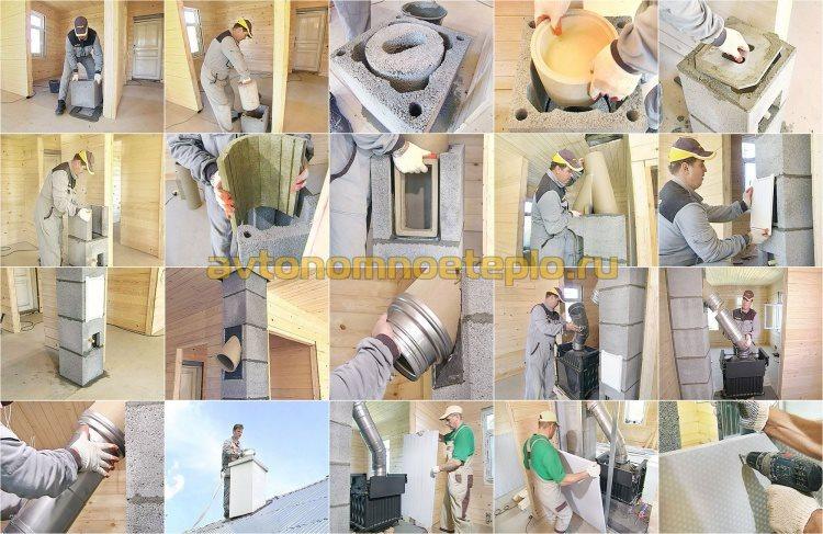 этапы полного монтажа керамической дымоходной системы марки Schiedel