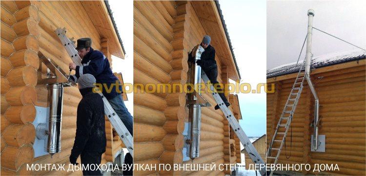 монтаж дымохода марки Вулкан по наружной стене деревянного дома из оцилиндрованного бревна