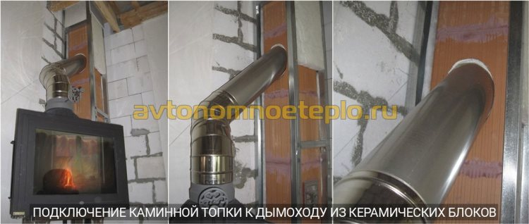 врезка и подсоединение патрубка от камина в дымоход из керамики