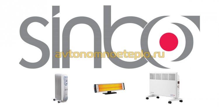 электрообогреватели марки Sinbo