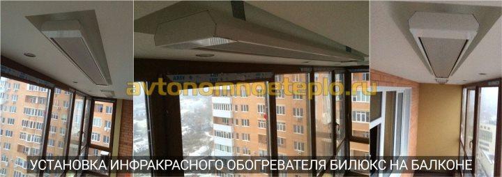 ИК панели Билюкс при обогреве балкона