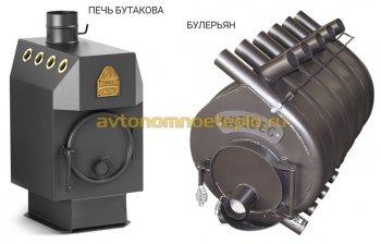 сравнение печей Бутакова и Булерьян