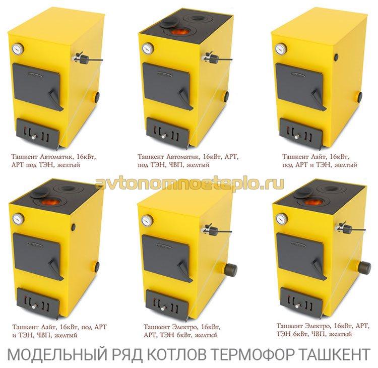 модельный ряд котлов марки Термофор Ташкент