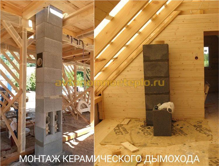 монтаж системы дымоудаления из керамики