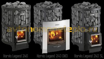 Legend 240, 240 DUO и 240 SL