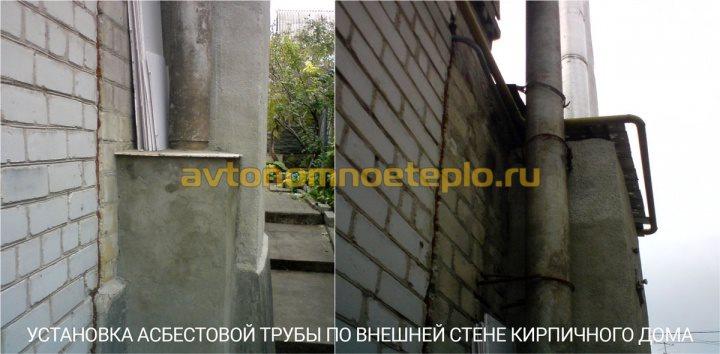 установленный асбоцементный дымоход снаружи здания