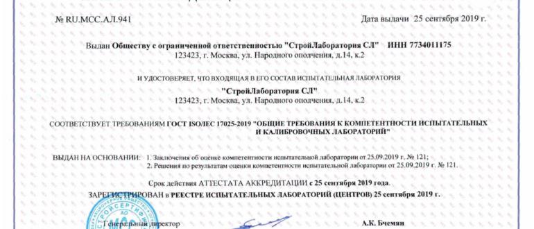 Аккредитация строительной лаборатории