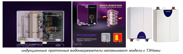 Индукционные прототчные водонагреватели