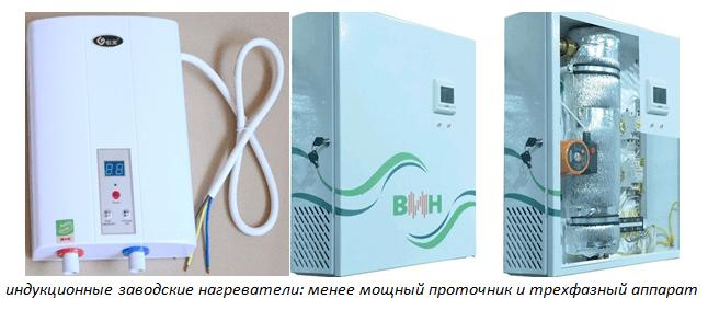 Индукционные заводские нагреватели