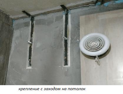 Крепление с заходом на потолок