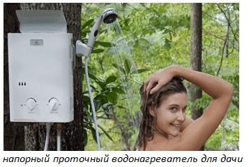 Напорный проточный водонагреватель для дачи