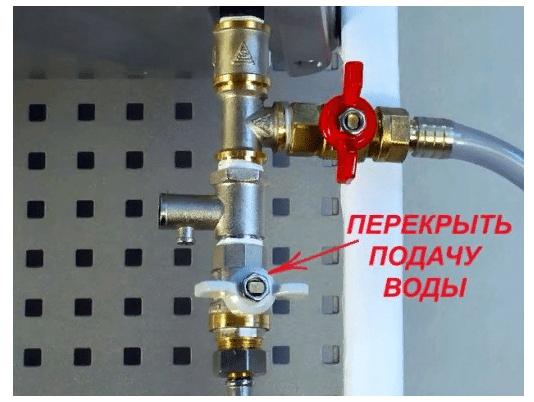 Перекрытие подачи воды