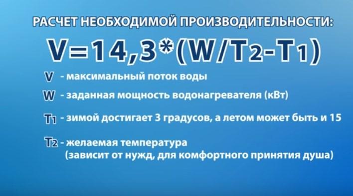 Расчет потока воды для нагрева
