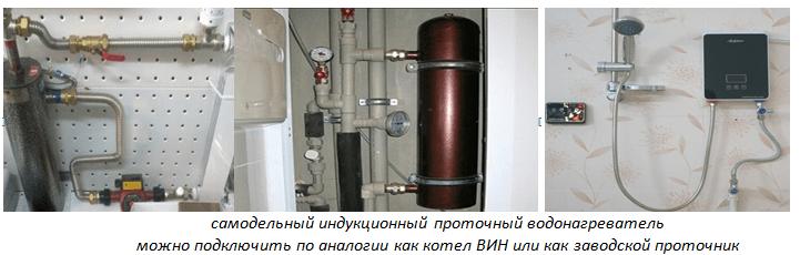 Самодельный индукционный проточный водонагреватель