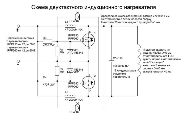 Схема двухтактного индукционного нагревателя