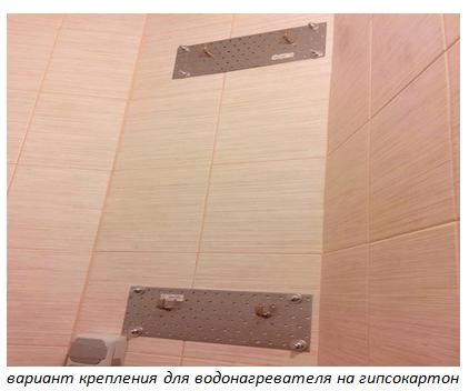 Варинат крепления для водонагревателя на гипсокартон