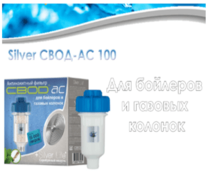 Silver СВОД-АС 100