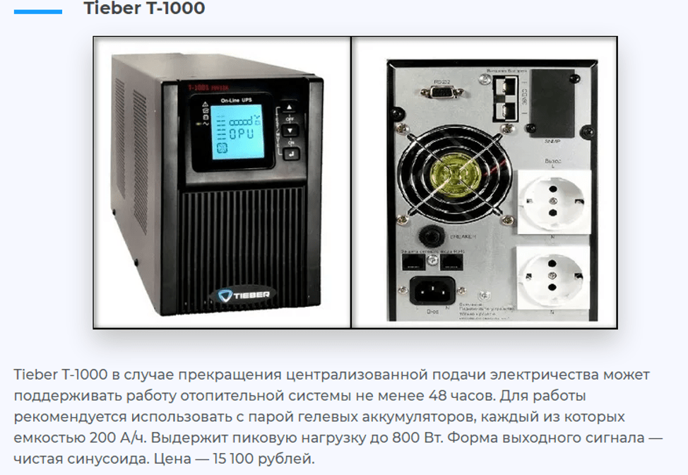 Tieber T-1000